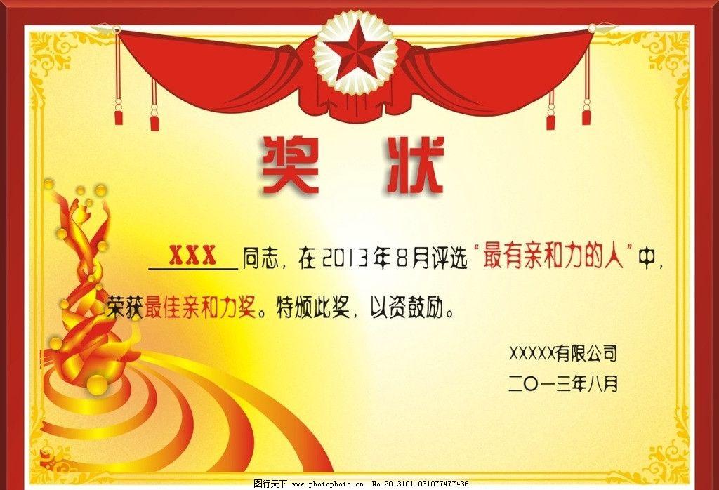 奖状模板 奖状 奖状模版 金色奖状模板 怀旧奖状 其他设计 广告设计