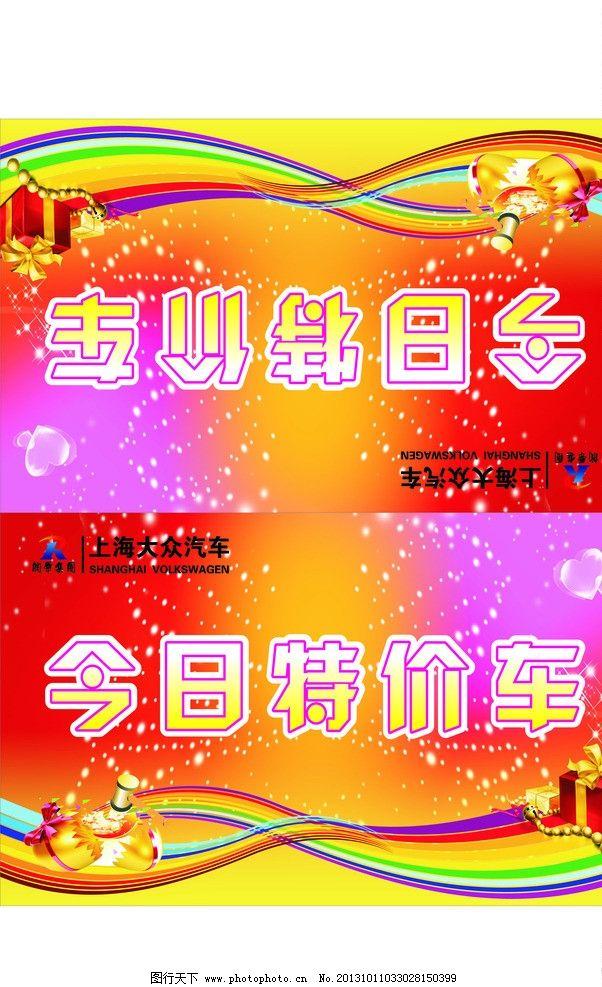 汽车车顶牌 润华标志 上海大众标志 车展物料 宣传物料 车顶立牌