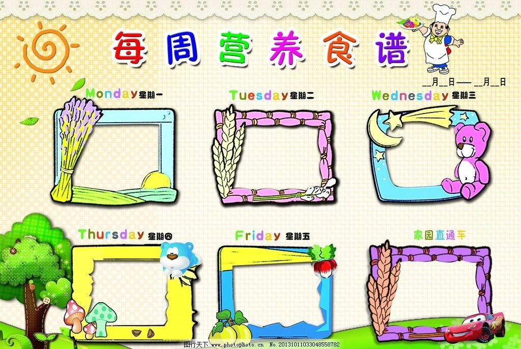 食谱 展板 每周营食谱 卡通背景 太阳 厨师 卡通边框 幼儿园食谱