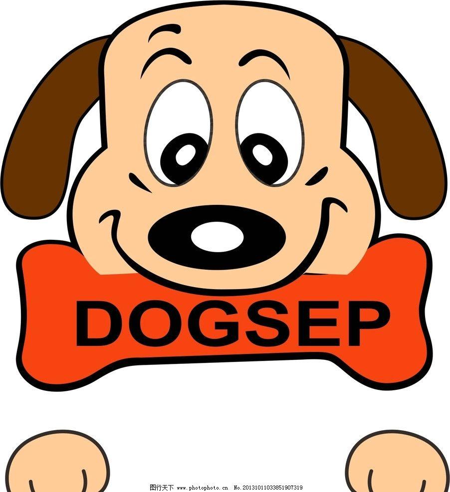 狗吃骨头 狗 字母 可爱 图案 骨头 矢量素材 其他矢量 矢量 cdr