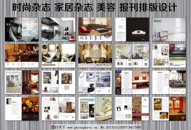 家具杂志 家装设计画册 时尚杂志 室内设计画册 杂志排版 室内设计图片