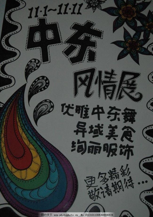 手绘海报图片
