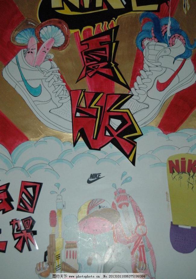pop海报 手绘运动鞋 手绘字体 pop字体 插画 插图 手绘云 耐克海报