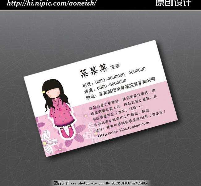 童装名片设计 背景设计 儿童服饰 儿童绘画 儿童名片 广告设计