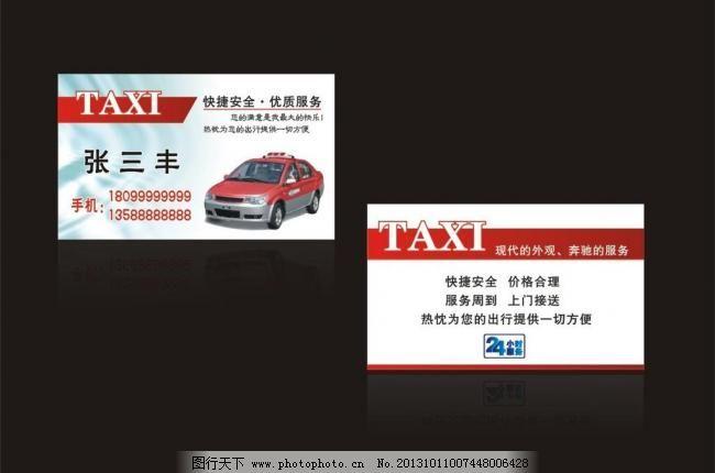 cdr 出租车名片 广告设计 名片卡片 出租车名片矢量素材 出租车名片