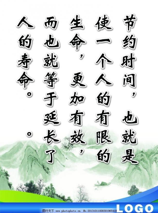 节约时间 生命 寿命 名句 名言 展板 设计 创意 版式 山水画 水墨画