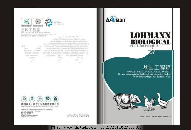 画册封面图片免费下载 cdr 动物 广告设计 画册封面 画册设计 兽药