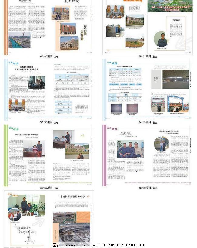 画册模板 画册设计 模板 矢量图库 画册模板 版式 画册 模板 页眉页角