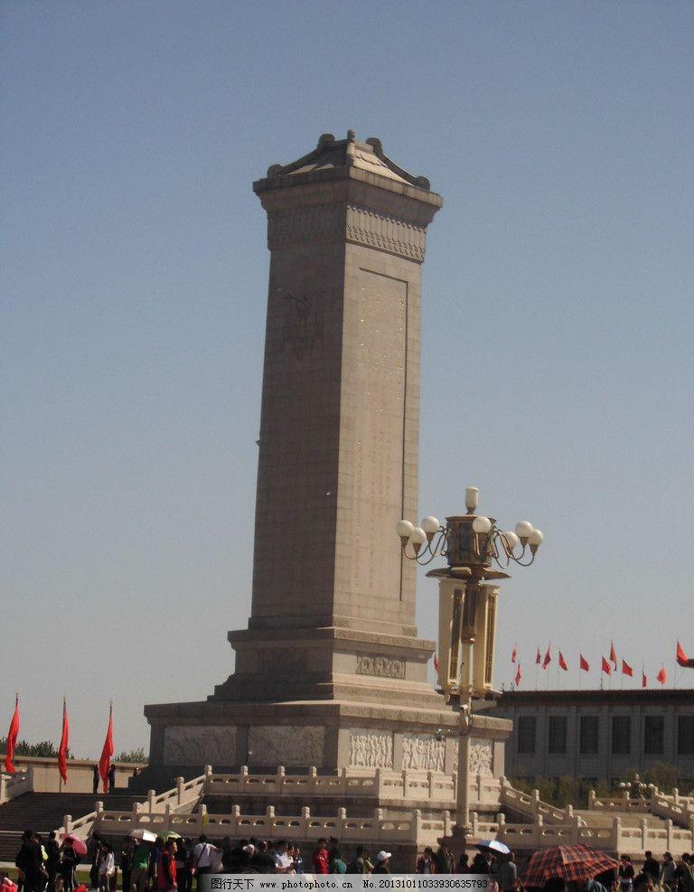 人民英雄纪念碑 纪念碑 人民 英雄 北京 天安门 国内旅游 旅游摄影