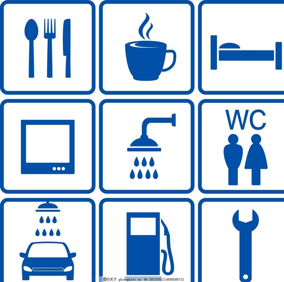餐饮图标 饮料 简洁 咖啡 旅店 厕所 洗手间 男女图标 洗车
