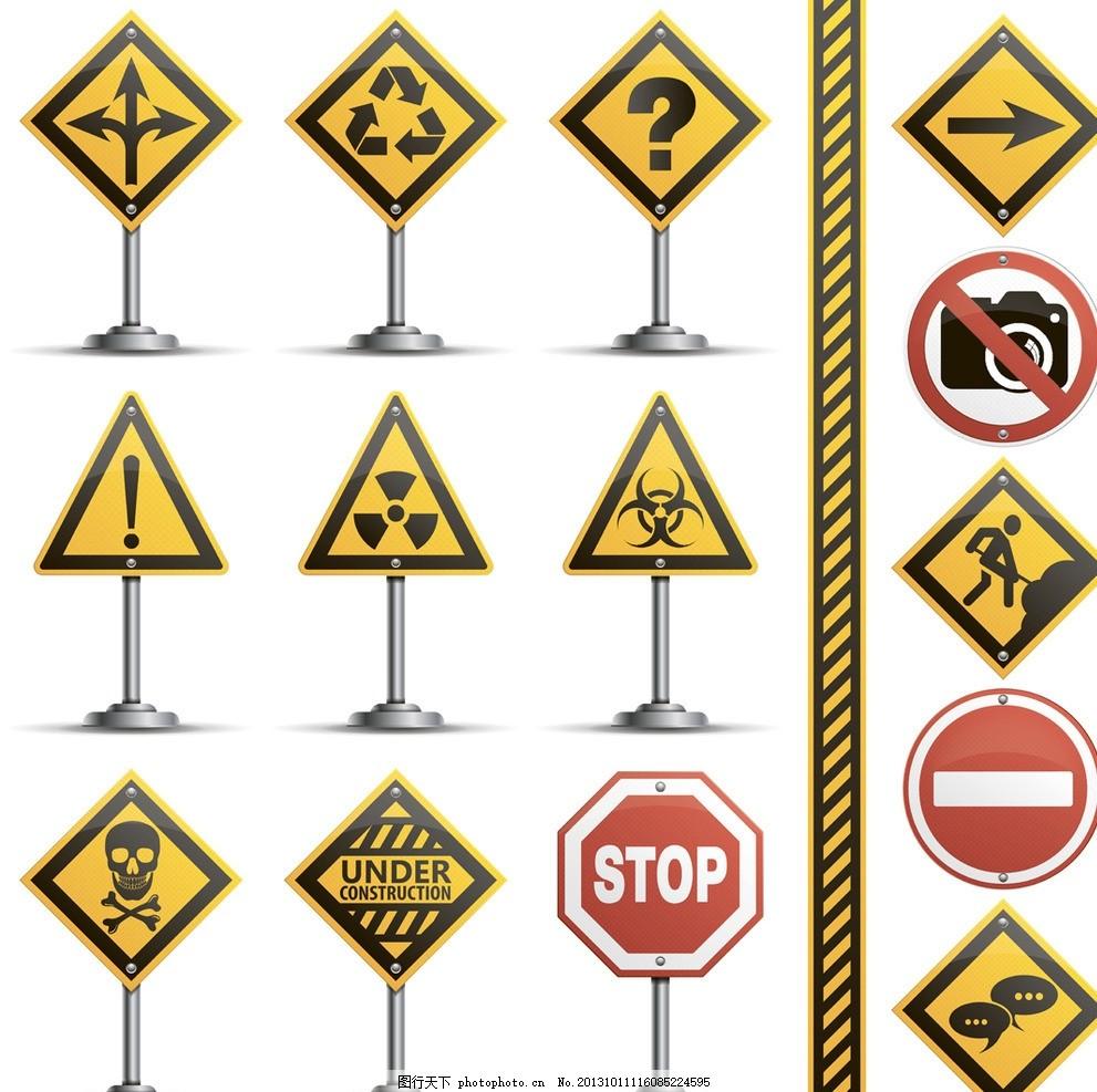 设计图库 高清素材 商业金融  路标 标志 图标 指示标志 警告标志