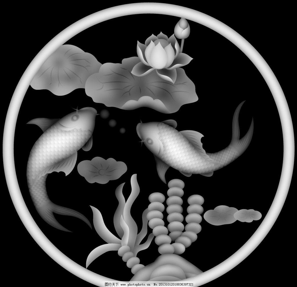 荷花鱼 木雕 浮雕 精雕 鱼 荷花 灰度图 传统文化 文化艺术 设计 130