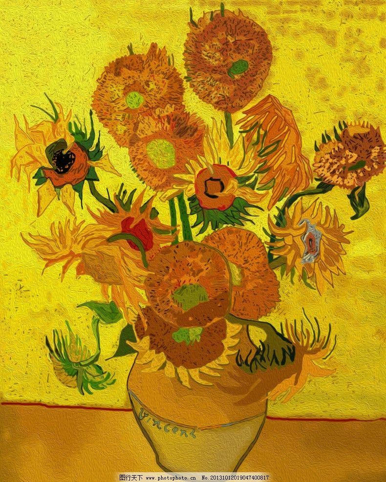 向日葵图片,油画 临摹 手绘 手绘图-图行天下图库