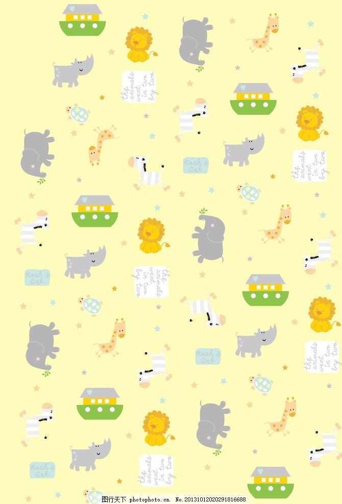 卡通玩具无缝背景 小动物 长颈鹿 大象 狮子 小船 船只 碎花 插画