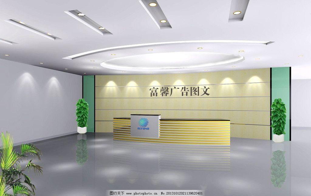 前台效果图 公司前台 公司前厅 前接待区效果图 公司形象墙 3d设计 设