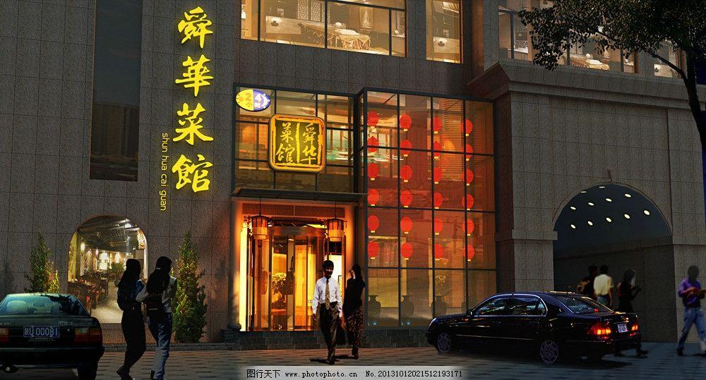 酒店門頭圖片,夜景 餐館 效果圖 其他模型 源文件-圖