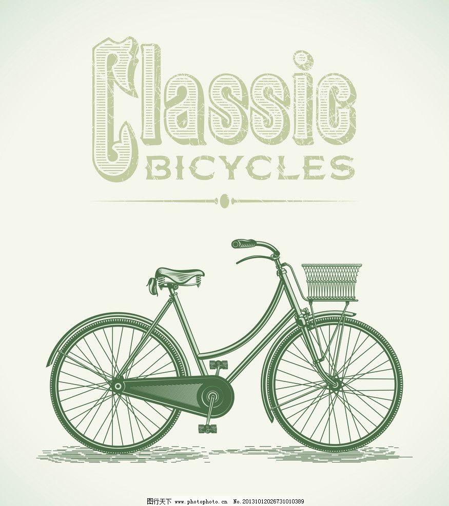 自行车 插画 自行车插画 老式自行车 插画素材 矢量素材矢量 eps 交通