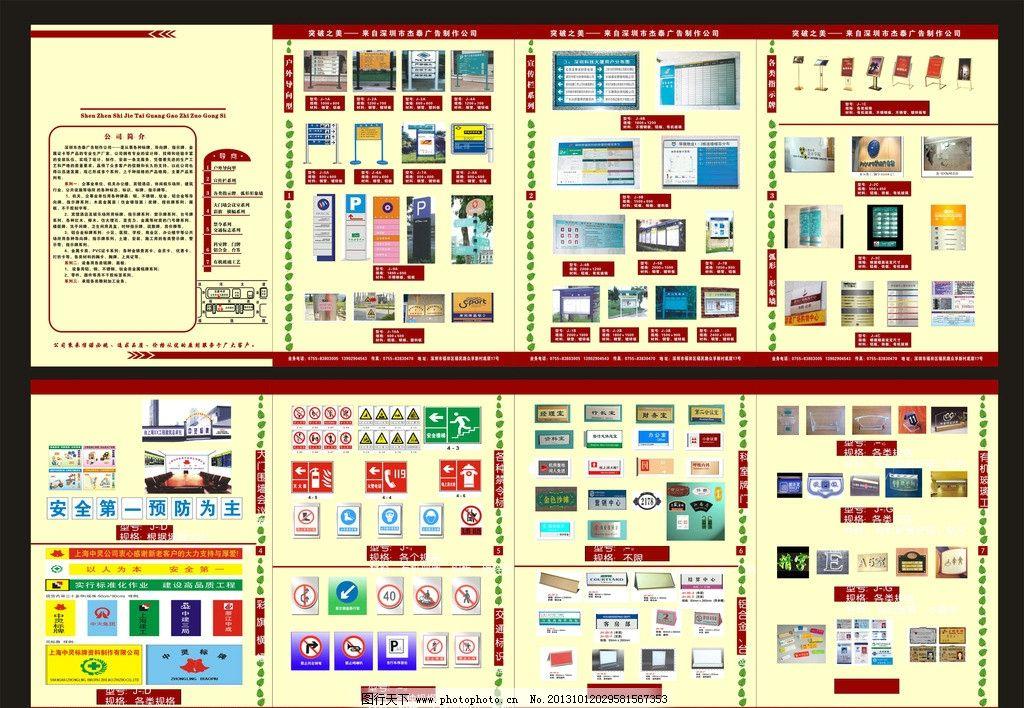 标识牌 标牌 标识牌宣传单 公司资料 dm宣传单 广告设计 矢量 cdr