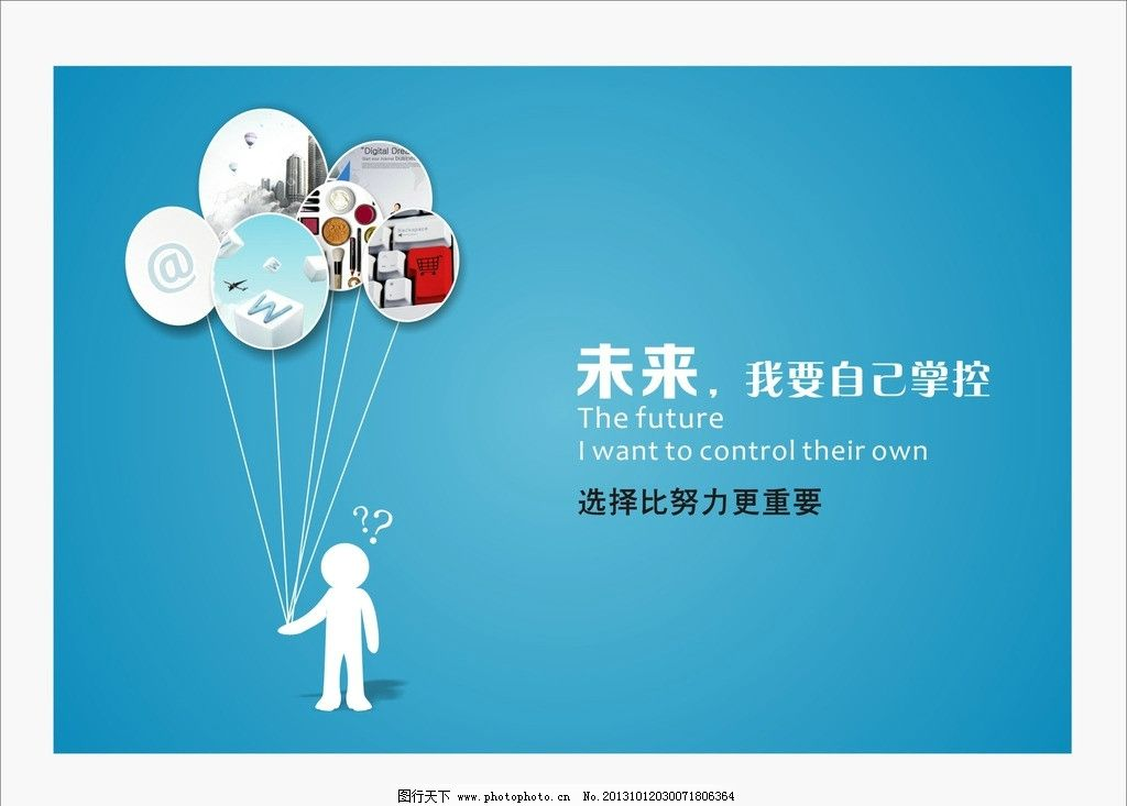 创意海报 未来 手绘 宣传画 海报设计 广告设计 矢量