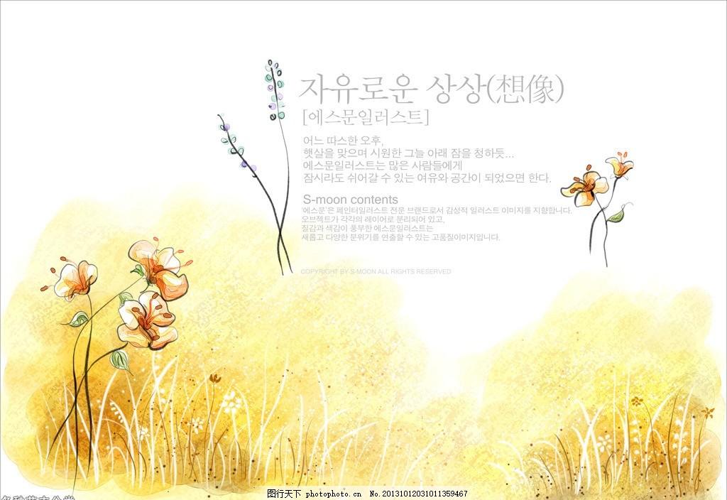 可爱花朵手绘信纸