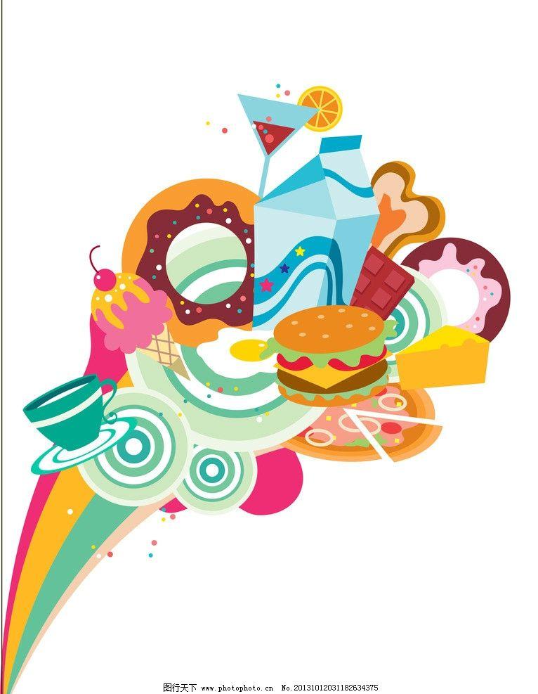 美食聚会海报手绘