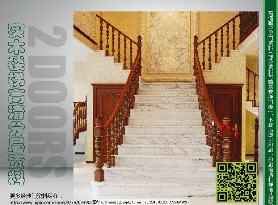 实木楼梯 高档楼梯 实木门 复杂雕花门 欧式门 原木门 门业画册