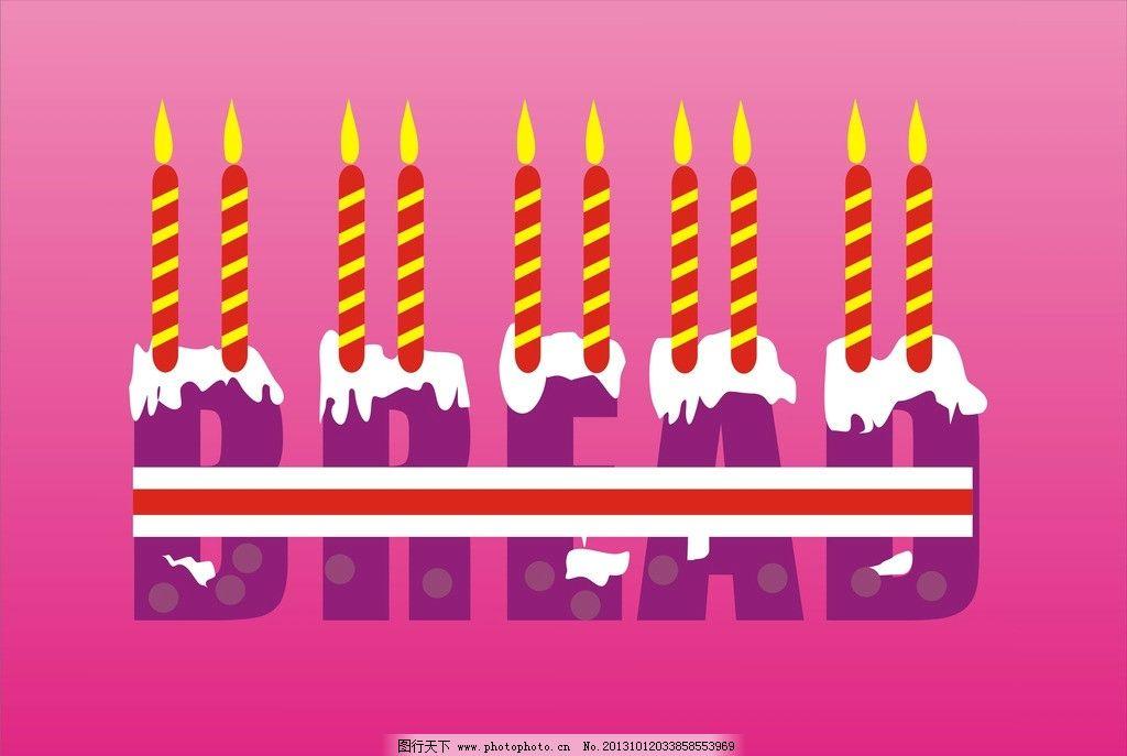 蛋糕文字 蠟燭 浪漫 創意 矢量素材 其他矢量