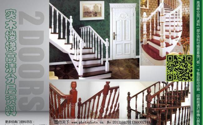 实木楼梯素材