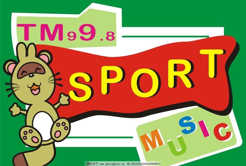 电台广告 棕熊 可爱 音乐 卡通设计 广告设计 矢量