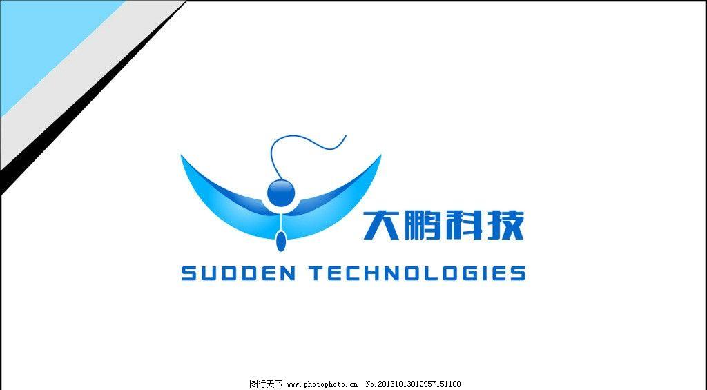 科技公司logo 标志 标识标志图标 矢量