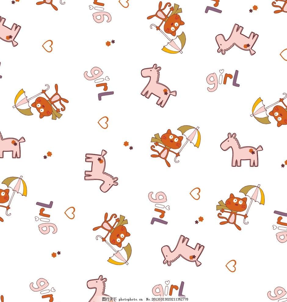 小马 小猫 卡通背景 可爱卡通背景 卡通玩具无缝背景 雨伞 碎花 插画