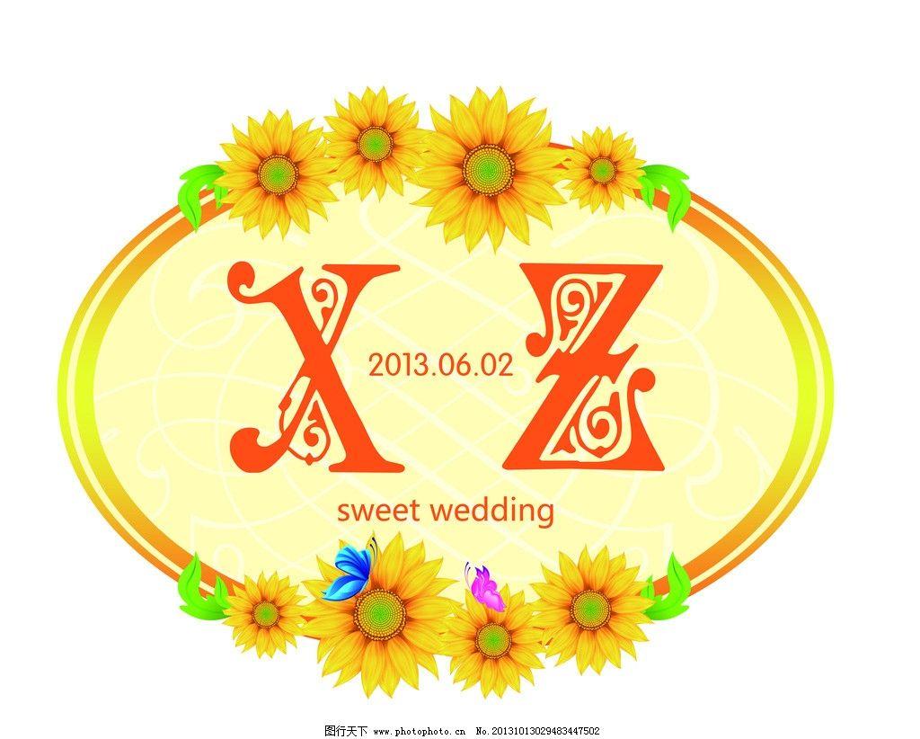欧式婚礼标志 婚礼标志 婚礼 标识 标志 向日葵 哥特字体 婚礼主题