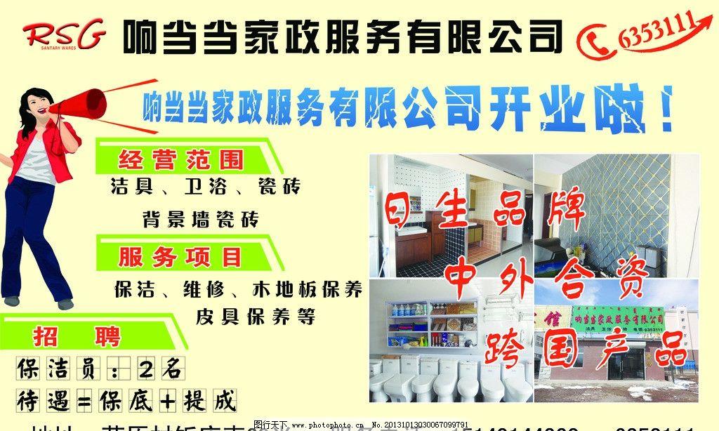 家政服务有限公司 公司开业 经营范围 服务项目 招 聘 日生品牌 海报图片
