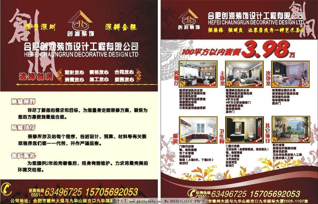 家装 装潢单页 室内设计 装饰 家居 dm宣传单 广告设计 矢量 cdr