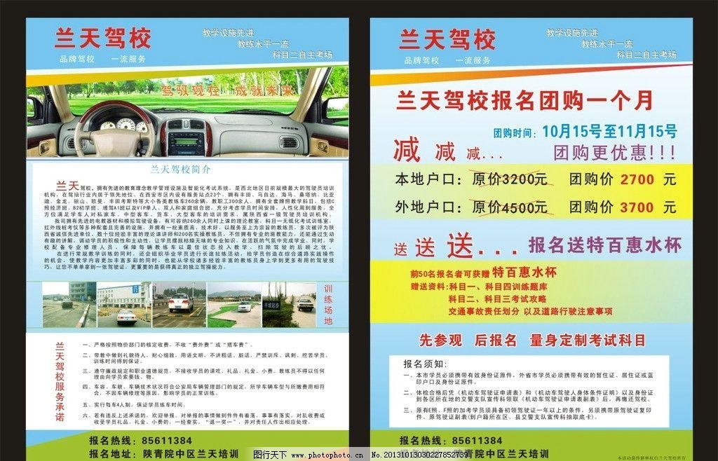 翔驾校宣传彩页图片