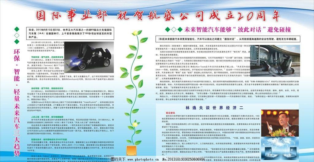宣传栏海报 宣传栏 汽车发展趋势 绿叶 企业展板 经济 蓝色 展板模板