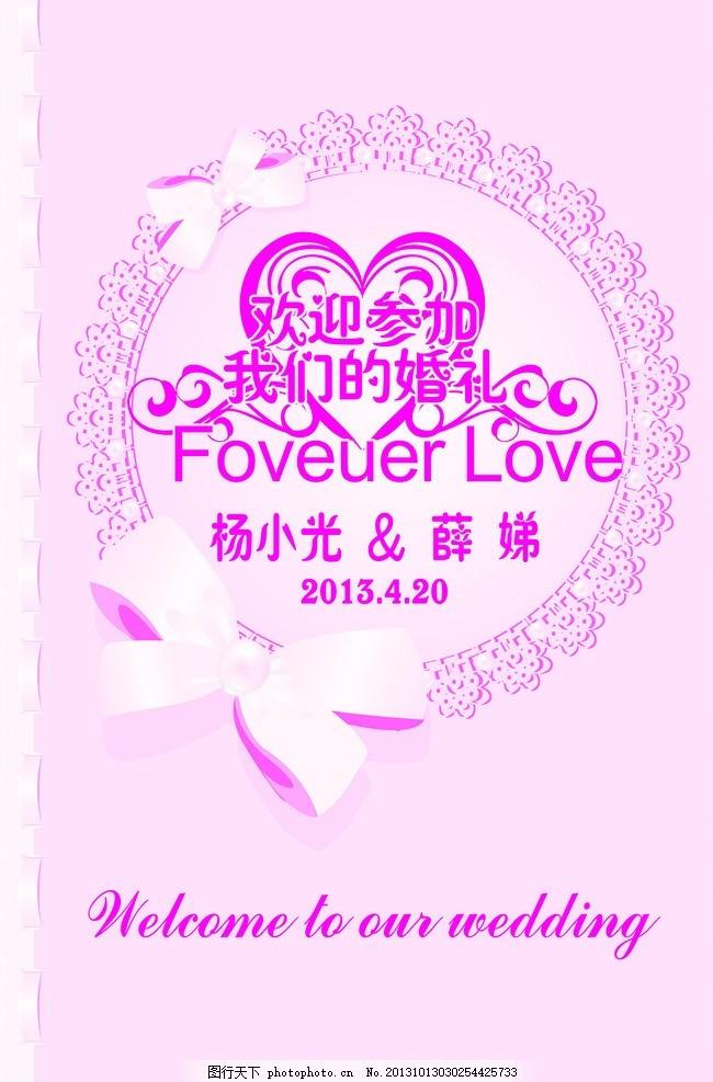 婚礼背景 爱心 粉红 背景 花边 花形 椭圆相框 相框 形相框 欧式花边