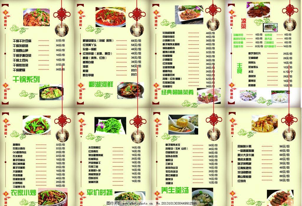 酒店菜单 饭店菜单 精品菜单 风味 凉菜 羹汤 主食 菜单菜谱 广告设计