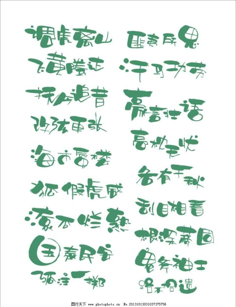 设计图库 广告设计 其他  四字成语 字体设计 艺术字 标题 cdr 分层图片