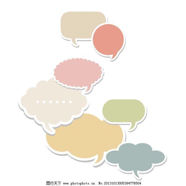 对话框 卡通 可爱