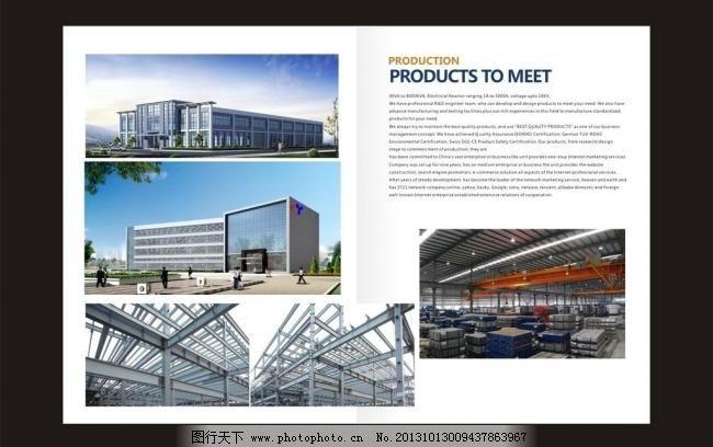 cdr 厂房 钢板 钢材 钢材画册 钢结构 公司画册 广告设计 画册设计 企