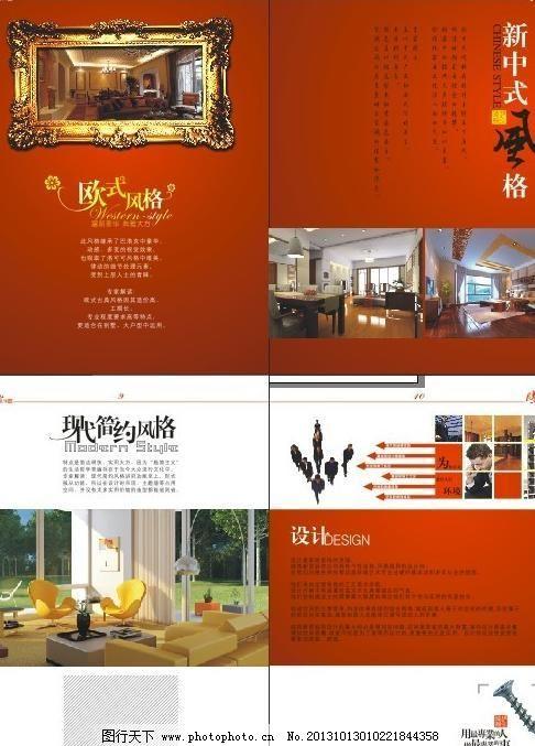 滤镜 红色 装饰 装修设计 沙发      家具 排版 前言 质感 书法 欧式