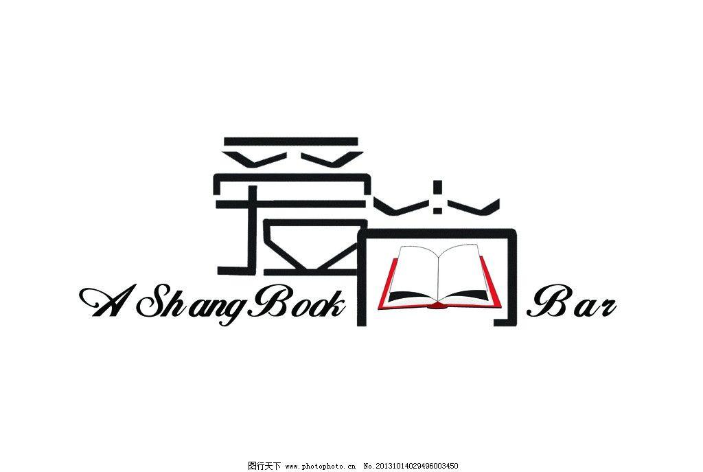 爱尚 书吧标志图片_logo设计_广告设计_图行天下图库