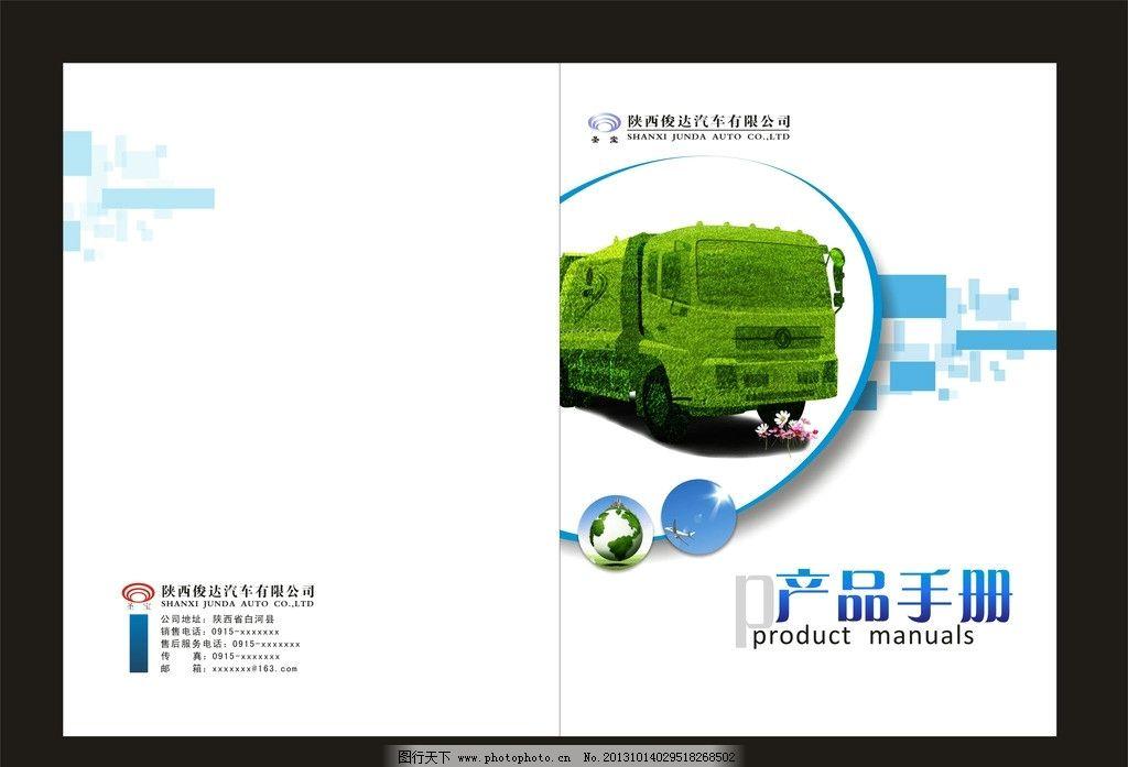 汽车画册封面 汽车 花朵 东风 绿色地球 飞机 暗纹 广告设计 矢量 cdr