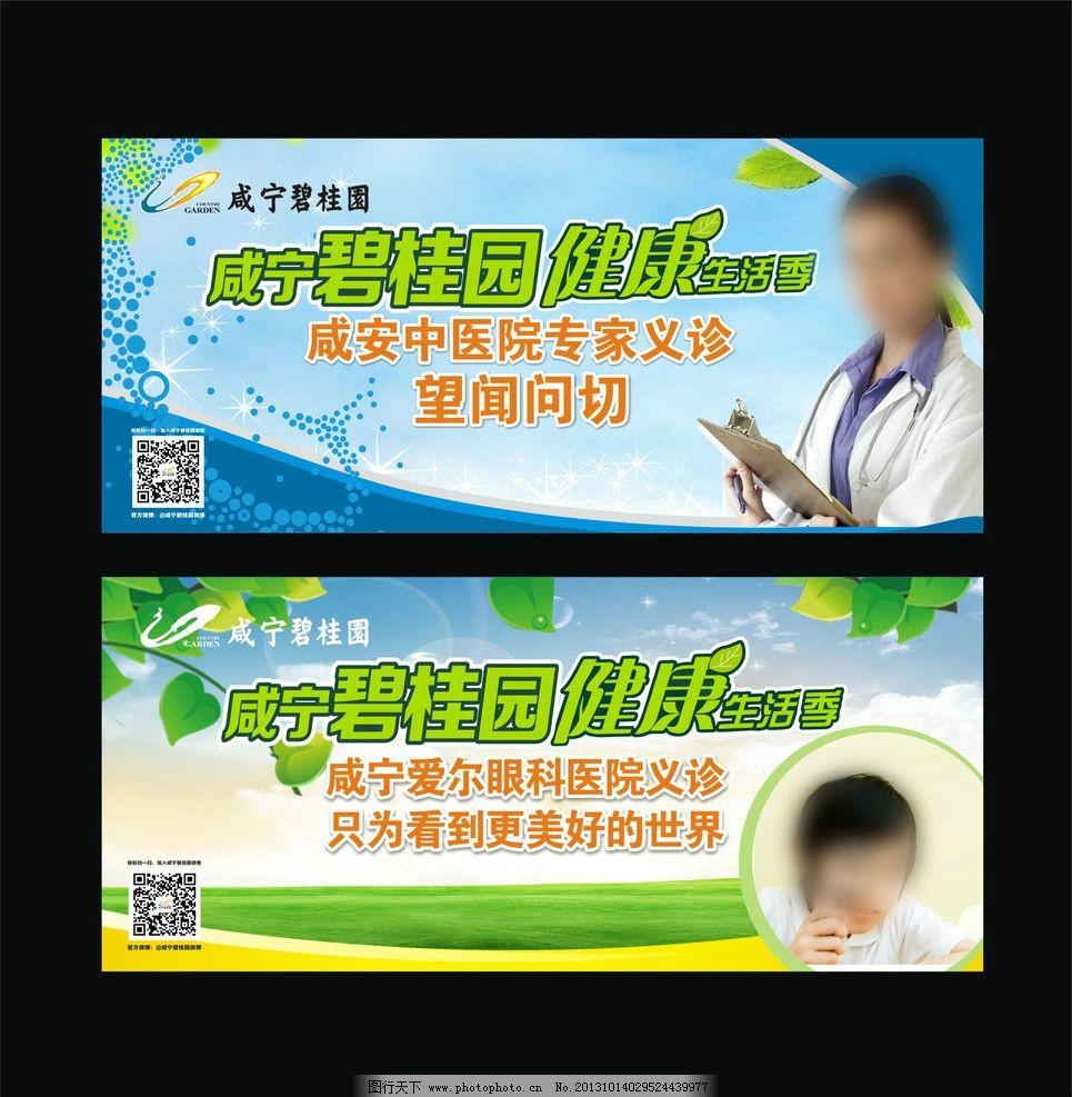 医院会诊 眼科 房地产 咸宁碧桂园 绿色 健康生活 艾尔眼科 展板 广告