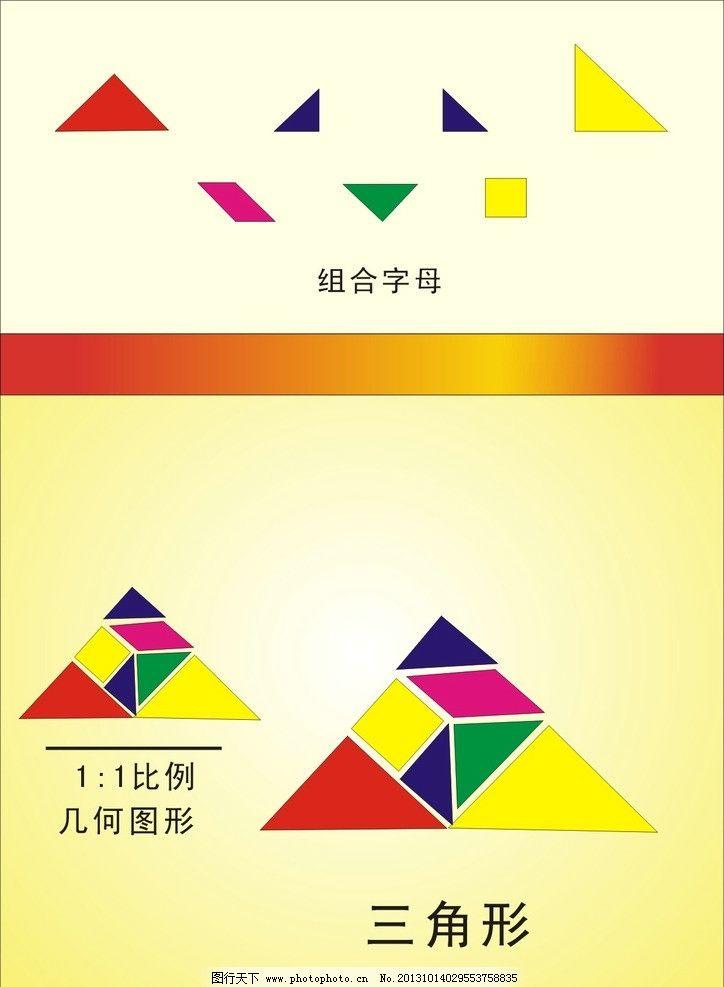 几何图形 创意 建筑 房屋 组合 背景 广告设计 矢量