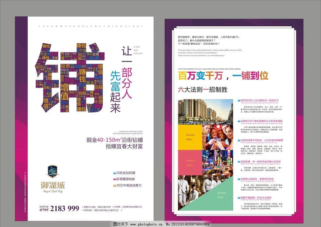 房地产 海报 dm单 dm 单页 商业 海报设计 广告设计 矢量 cdr