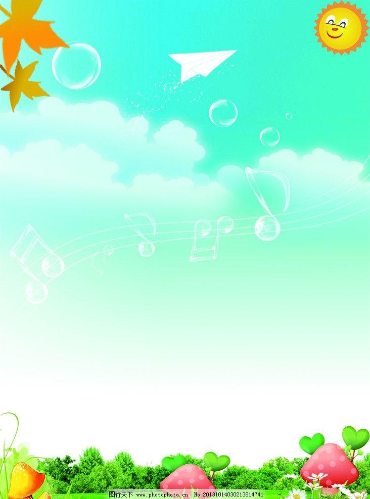 广告设计模板 幼儿园标语 幼儿园展板 幼儿背景 温馨提示 幼儿园宣传