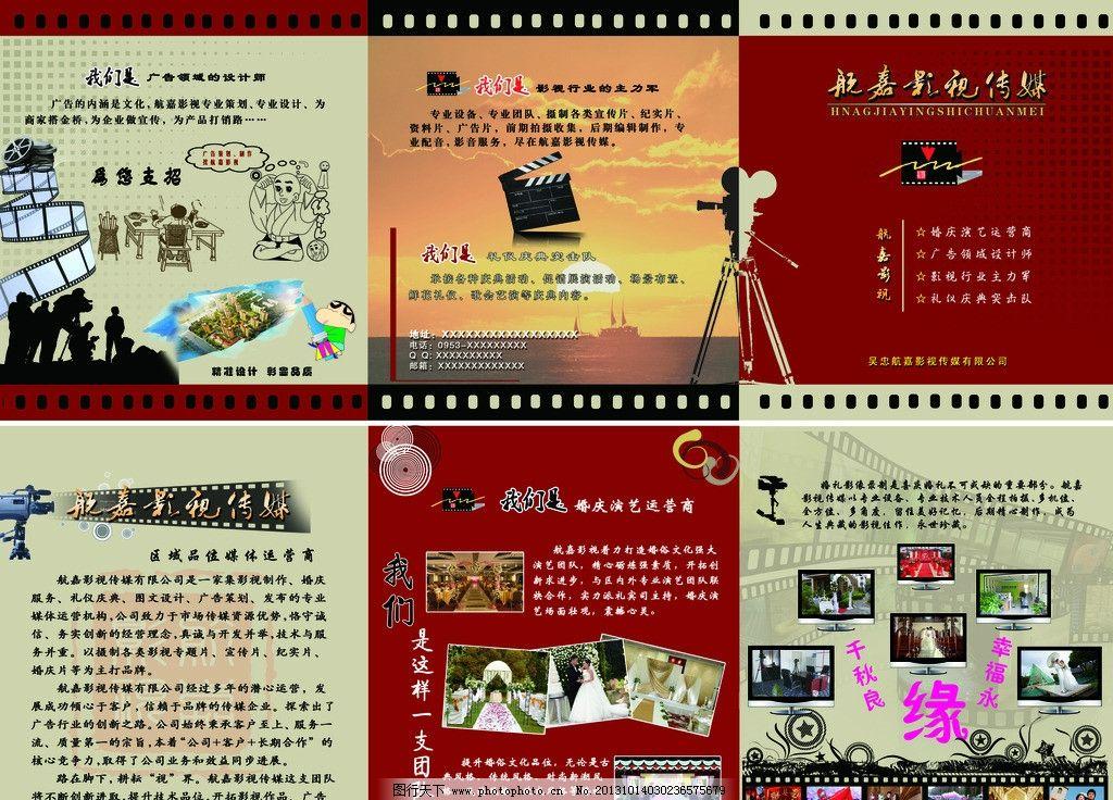 影视折页图片_展板模板_广告设计_图行天下图库