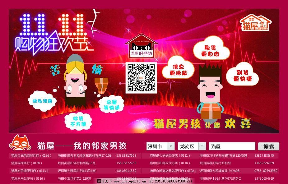 彩页 宣传单设计 宣宣传页模板 电子商务彩页设计 彩页模板 dm传单 dm